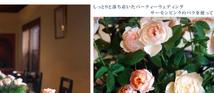 しっとりと落ち着いたパーティーウェディング サーモンピンクのバラを使って01