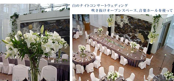 白のナイトコンサートウェディング 吹き抜けオープンスペース、音楽ホールを使って01