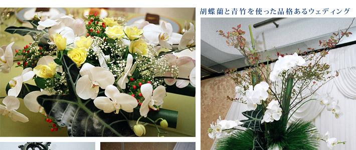 胡蝶蘭と青竹を使った品格あるウェディング01