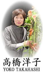 高橋 洋子の写真